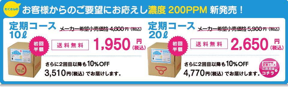 たくさんのお客様からのご要望にお応えし空間除菌Dr.けっぺきくん濃度200PPM新発売!